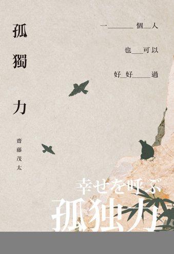 日本90歲精神醫師齋藤茂太在新書「孤獨力」中,教導大家訓練自己的孤獨力。圖/遠流...