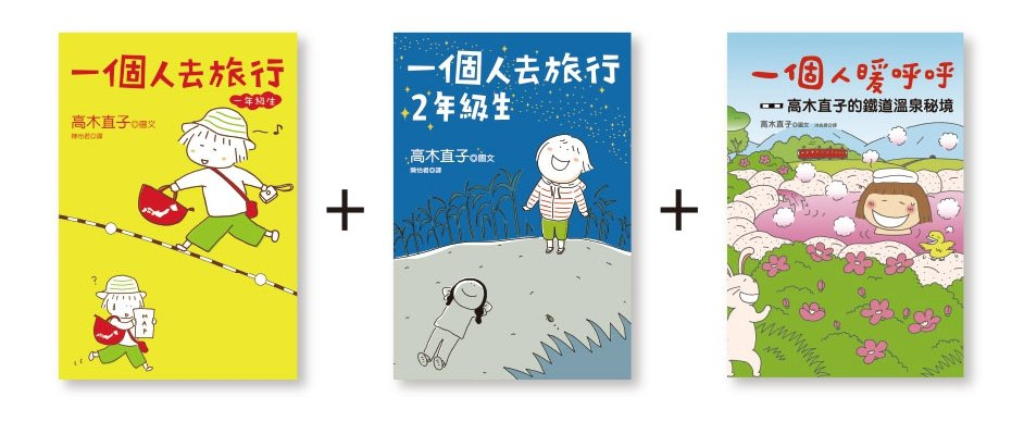 日本人氣插畫家高木直子新上市的套書《一個人去旅行》。圖/大田出版社提供