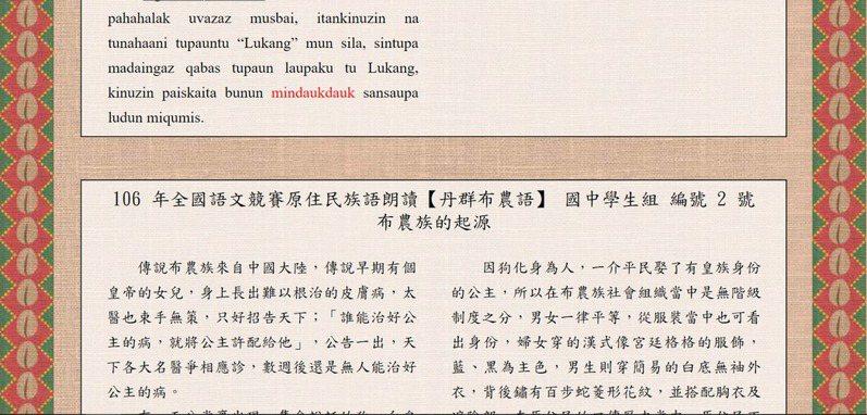 圖/翻攝自106 年全國語文競賽(目前已撤下)