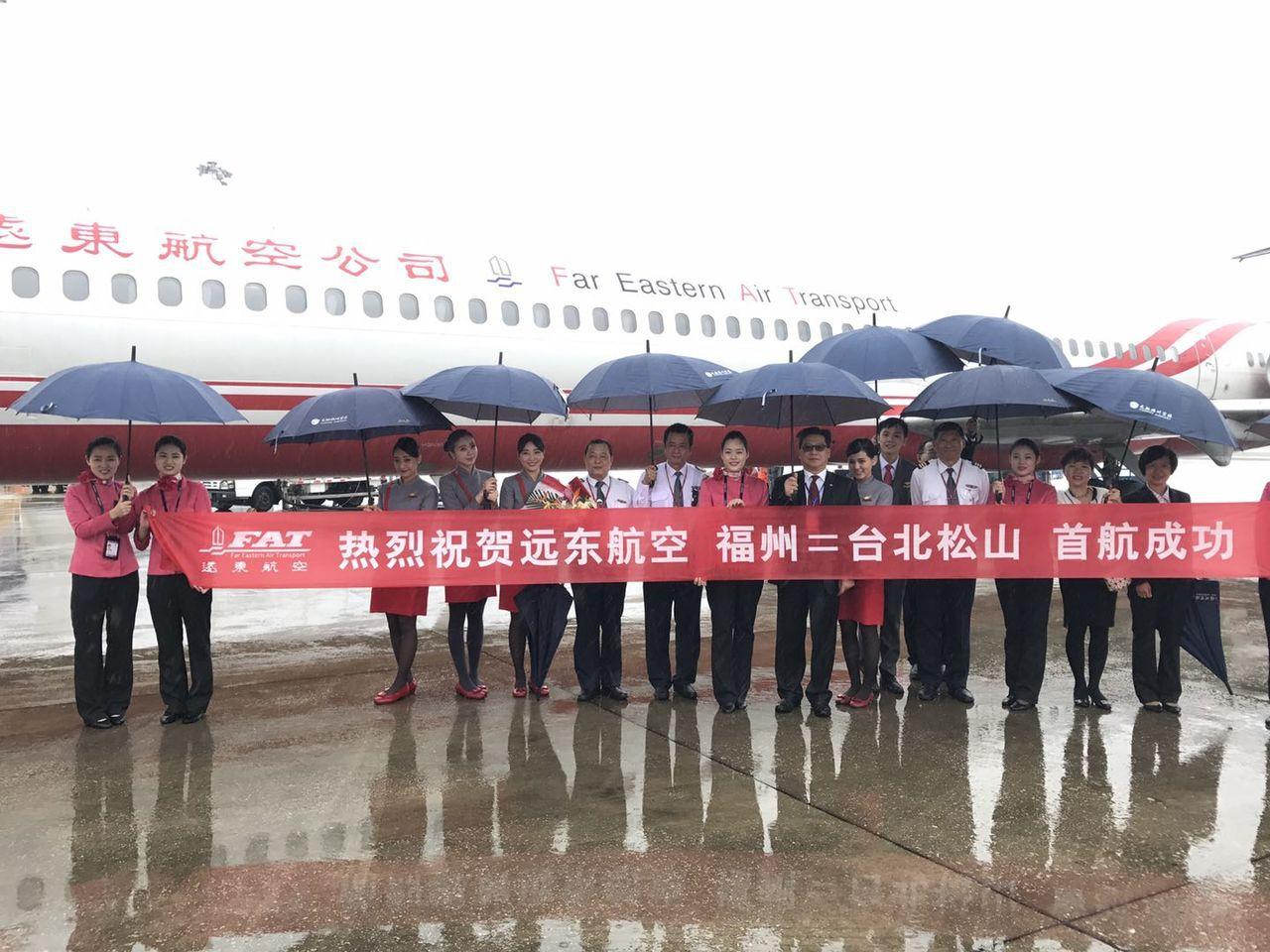 遠東航空今開航松山-福州航線,可提供小三通旅客更便利及彈性搭配飛航服務。圖/遠東...
