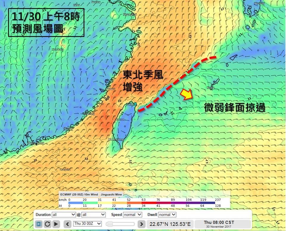 天氣風險公司分析師吳聖宇在臉書提醒今晚變天。圖/取自天氣職人-吳聖宇臉書