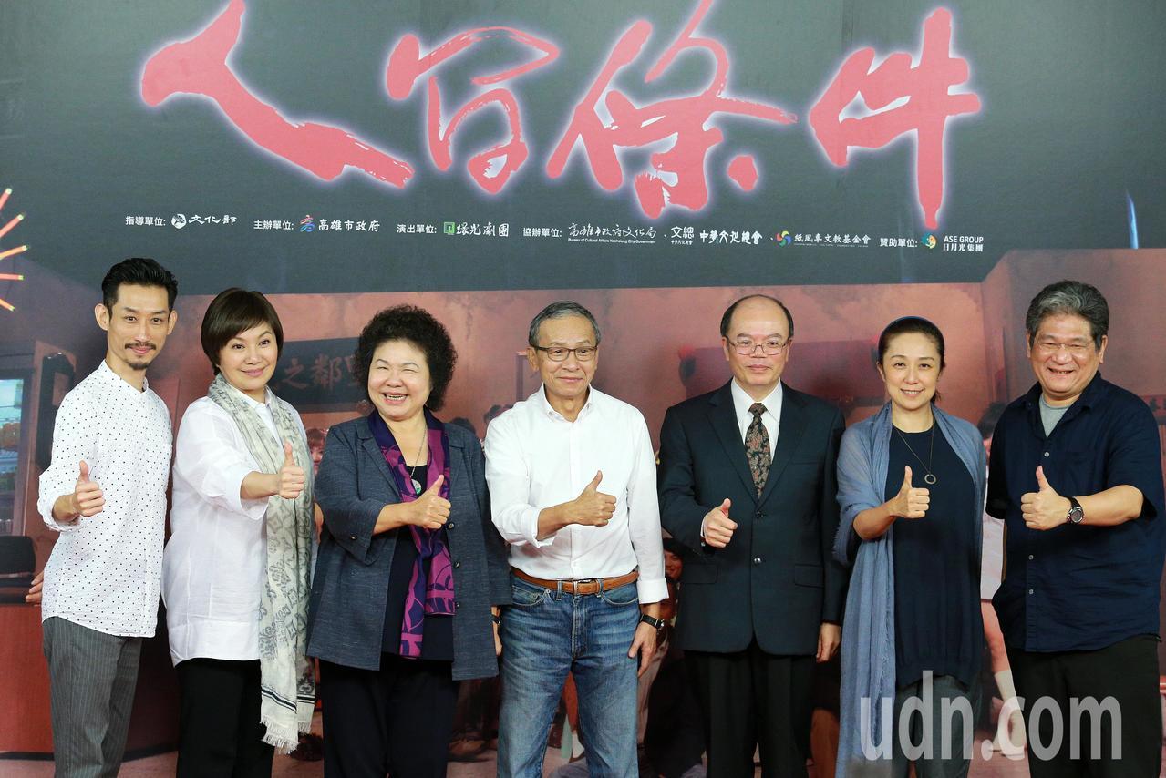 綠光劇團宣布「人間條件 I」12/9高雄免費演出,包括演員陳竹昇(左起)、唐美雲...