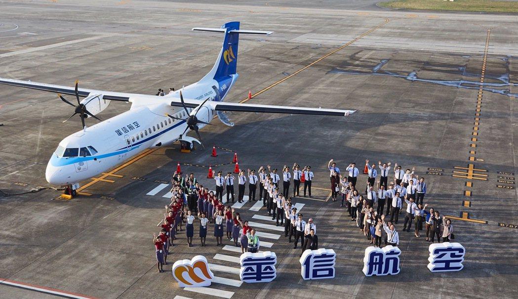 為迎接華信航空首架ATR72-600新機抵台,華信航空特別安排由董事長謝世謙、總...