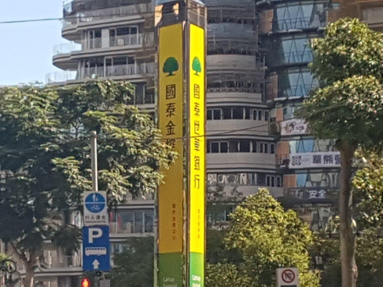 國泰金控和國泰世華銀行,早在前、2015年,銀行和金控都已設置「獨立的」法遵單位...