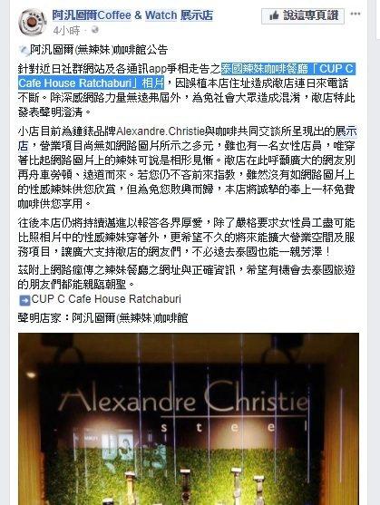 「阿汎圖爾Coffee & Watch 展示店」透過臉書發出聲明。記者卜敏正/翻...