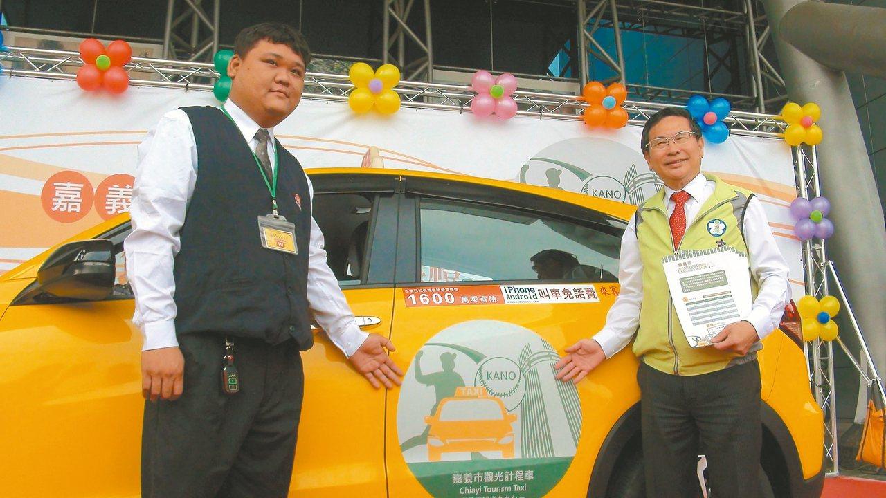 嘉義市觀光計程車上路,對駕駛建立證照制度,並制定統一收費標準。 記者王慧瑛/攝影