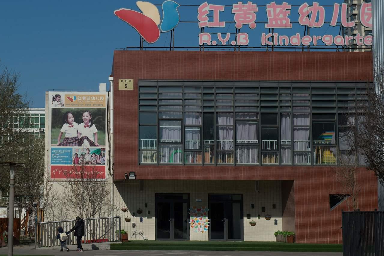 北京公布紅黃藍新天地幼兒園虐童案調查情況,朝陽區教委主任副主任被查 法新社