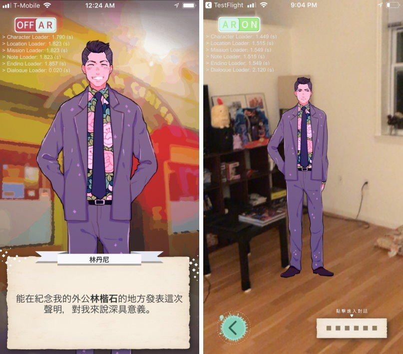 《鎮山》AR擴增實境遊戲互動畫面:男主角林丹尼