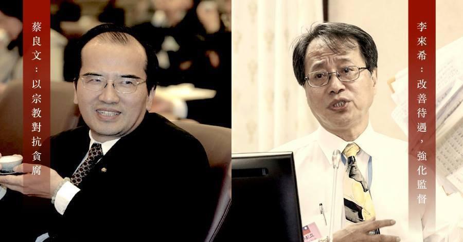 蔡良文(左),李來希(右),作者後製。 圖/考試院、聯合報系資料照