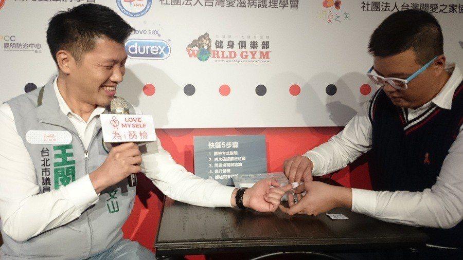 台北市議員王閔生現場接受愛滋篩檢,呼籲民眾也要定期檢查,保護自己和伴侶的安全。(...