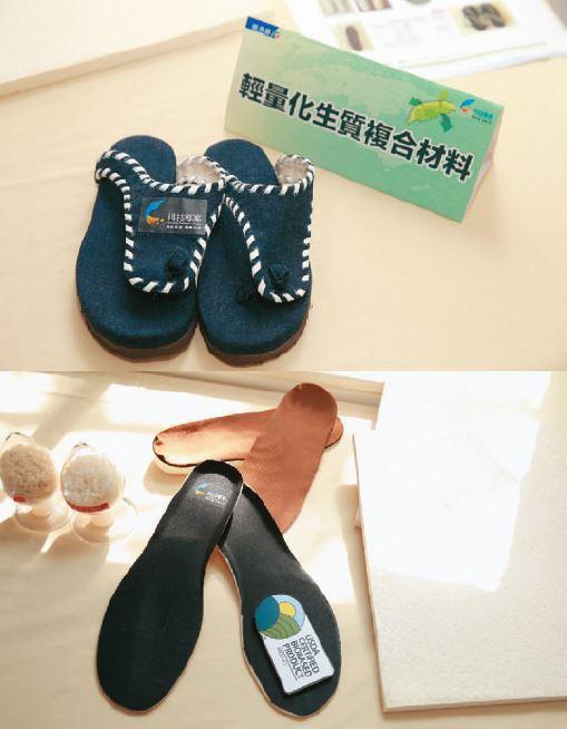 將環境友善材料用於製鞋,並且取代塑膠等會危害環境的產物,有助於強化台灣製鞋產業的...