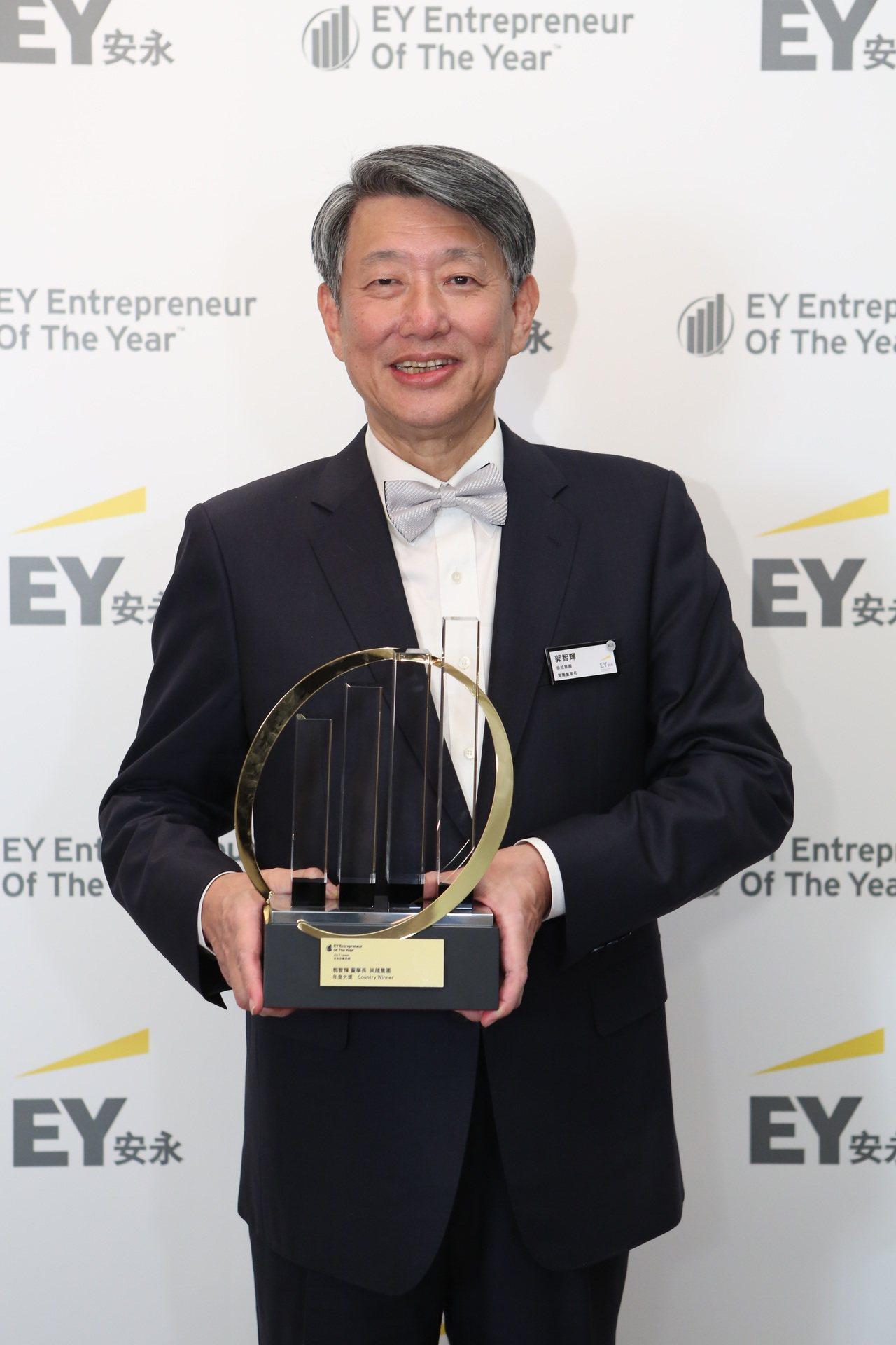 2017安永企業家獎年度大獎得主崇越集團董事長郭智輝