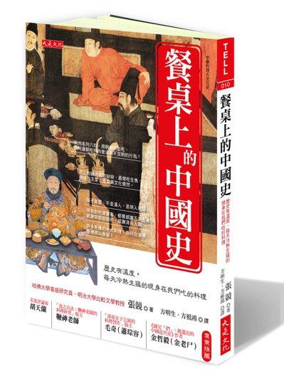 《餐桌上的中國史》。圖/大是文化提供