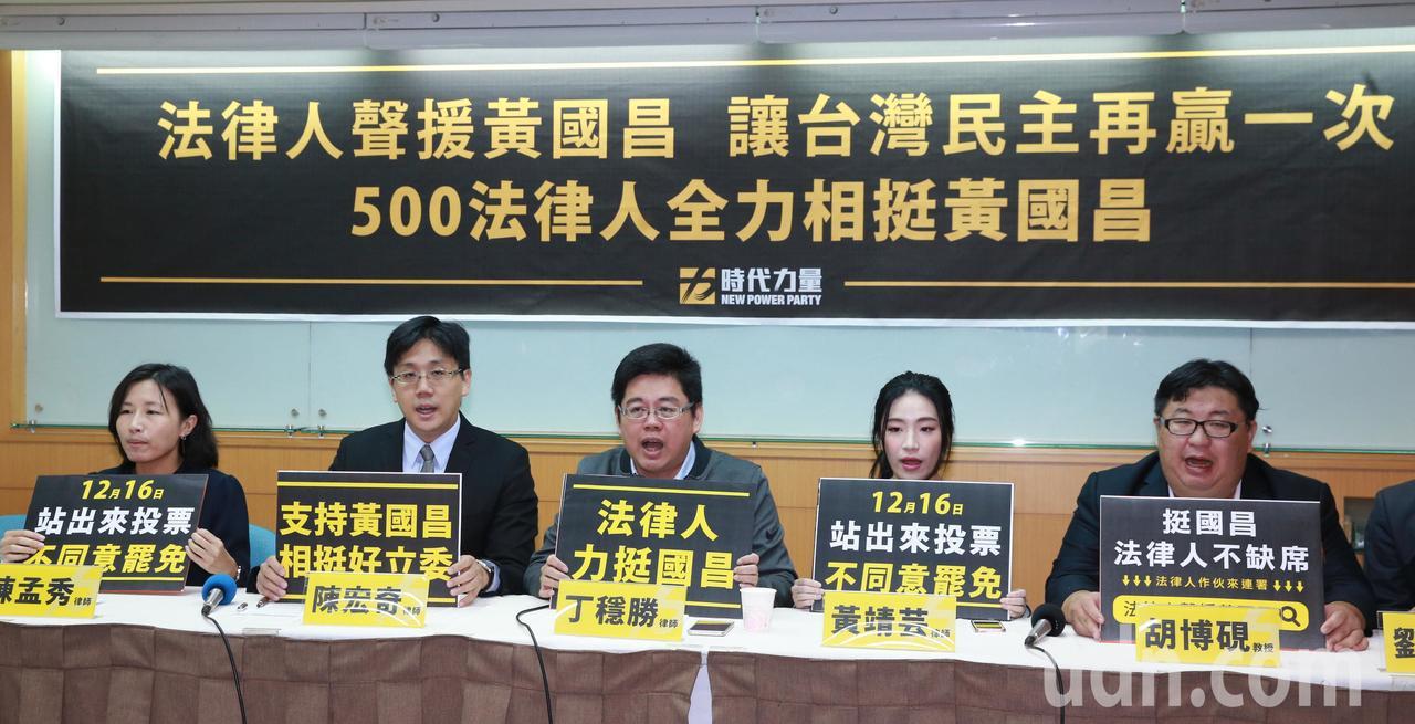三十多位教授、律師今天上午舉行「法律人聲援黃國昌 讓台灣民主再贏一次」記者會,表...