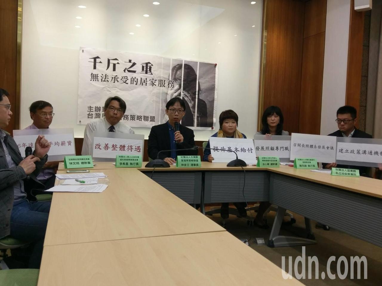 台灣居家服務策略聯盟等單位今天舉行記者會,向政府喊話表示,幫照服員加薪恐成壓垮長...