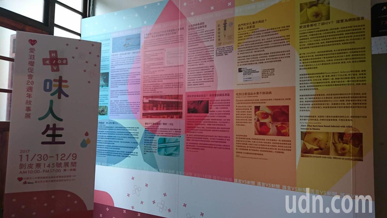 世界愛滋日將屆,愛滋感染者權益促進會在台北萬華剝皮寮策畫「+味人生故事展」,邀請...