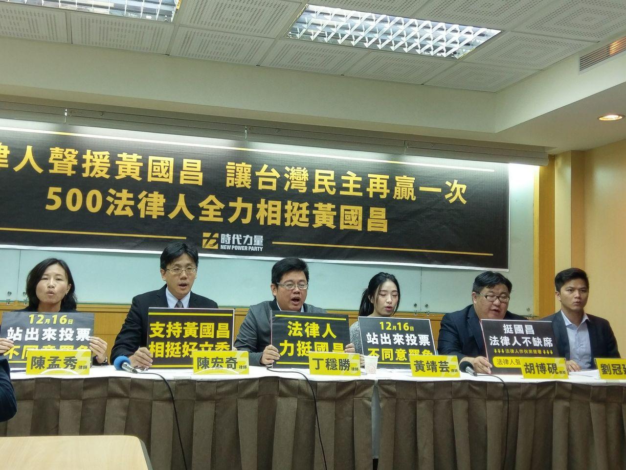 罷昌案將於12月16日投票,超過500位法律人聯署力挺黃國昌並在今天舉行記者會。...