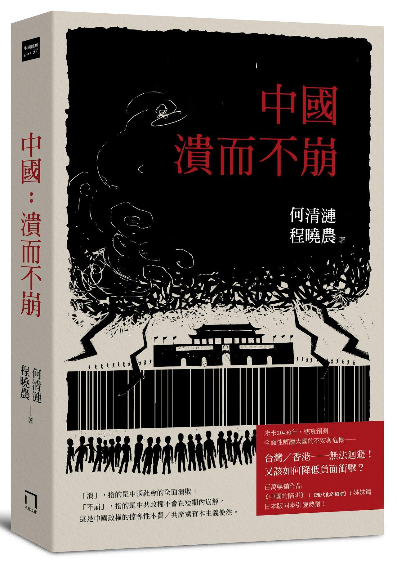 大陸客居美國的中國問題專家何清漣、程曉農近期在台灣出版的新書:《中國:潰而不崩》...