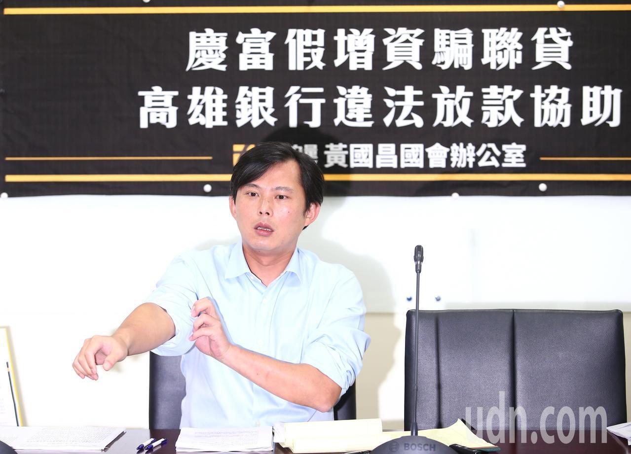 時代力量立委黃國昌下午舉行記者會,質疑慶富集團將2015年1月向高雄銀行貸款的6...