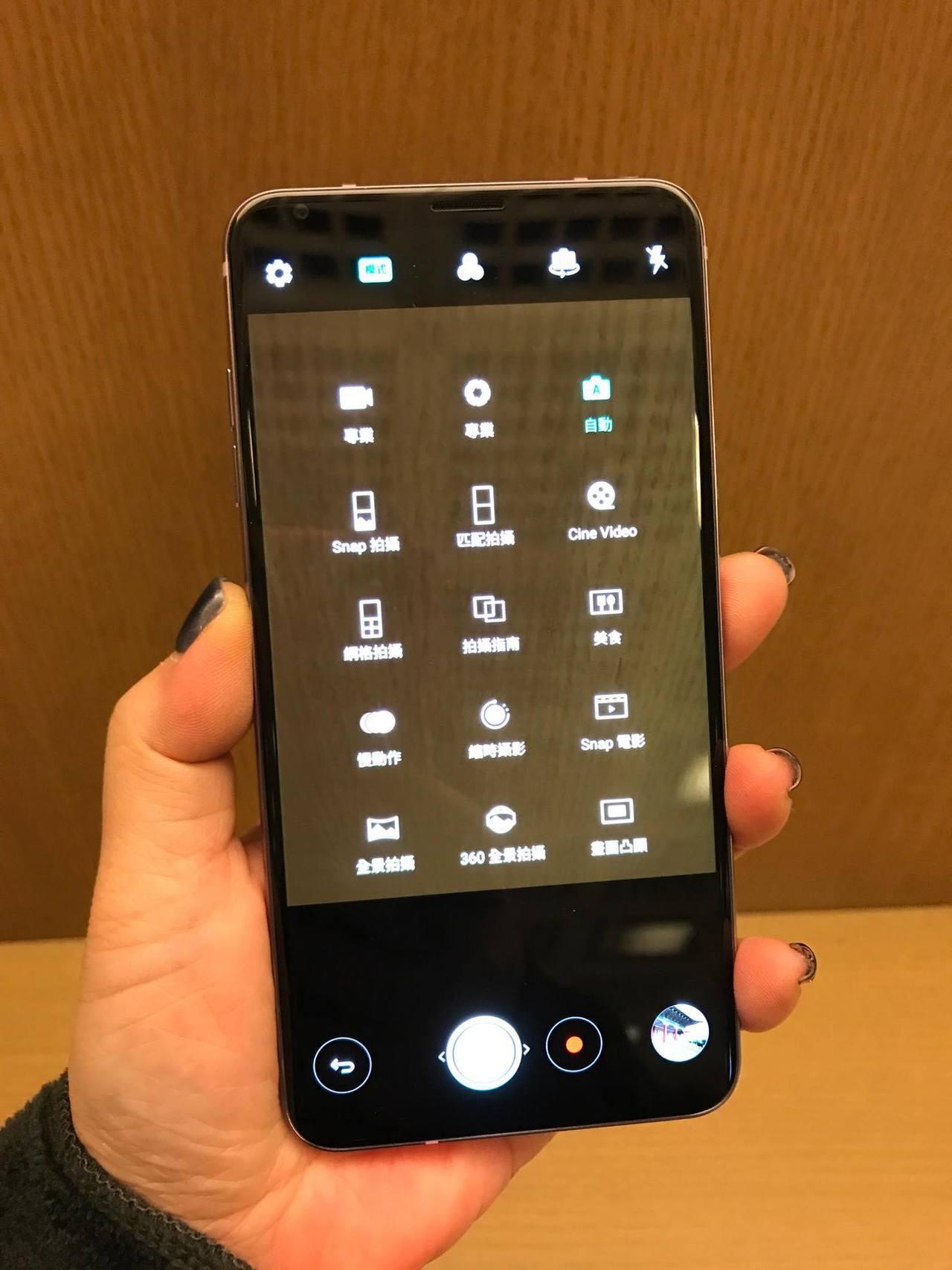 LG V30+的攝錄功能相當豐富。記者陳立儀/攝影