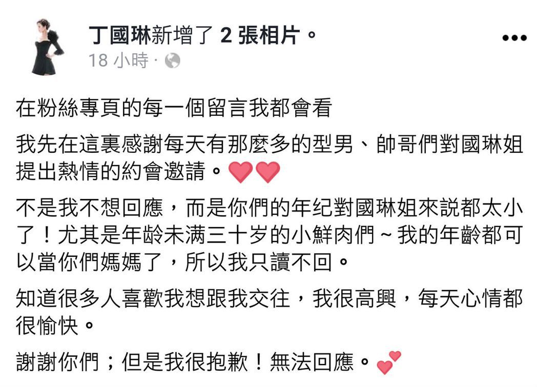 丁國琳婉拒小鮮肉邀約。圖/摘自臉書