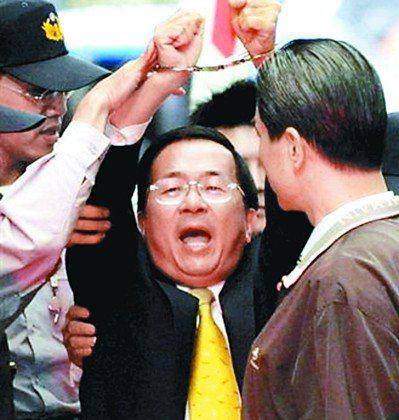 2008年陳水扁高舉被上銬的雙手,有人說他「抄蘇治芬的!」本報資料照片