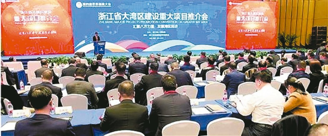 浙江舉行大灣區建設重大項目推介會,估計未來將投資人民幣1.5兆元。 網路照片
