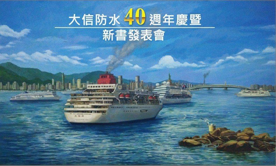大信防水工程成立40周年並舉辦新書「大信防水前傳」發表。 業者/提供