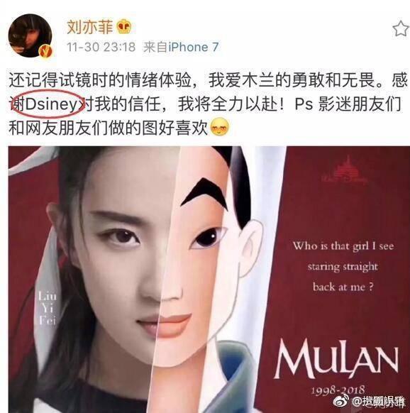 劉亦菲誤將迪士尼英文打錯。 圖/摘自微博
