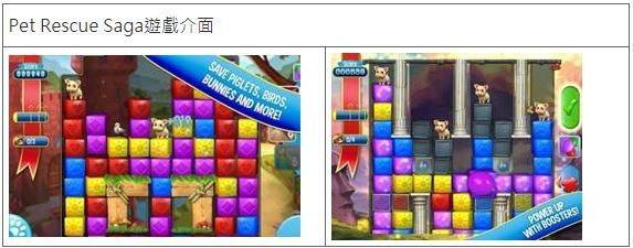 圖1 King公司的寵物拯救傳奇遊戲介面