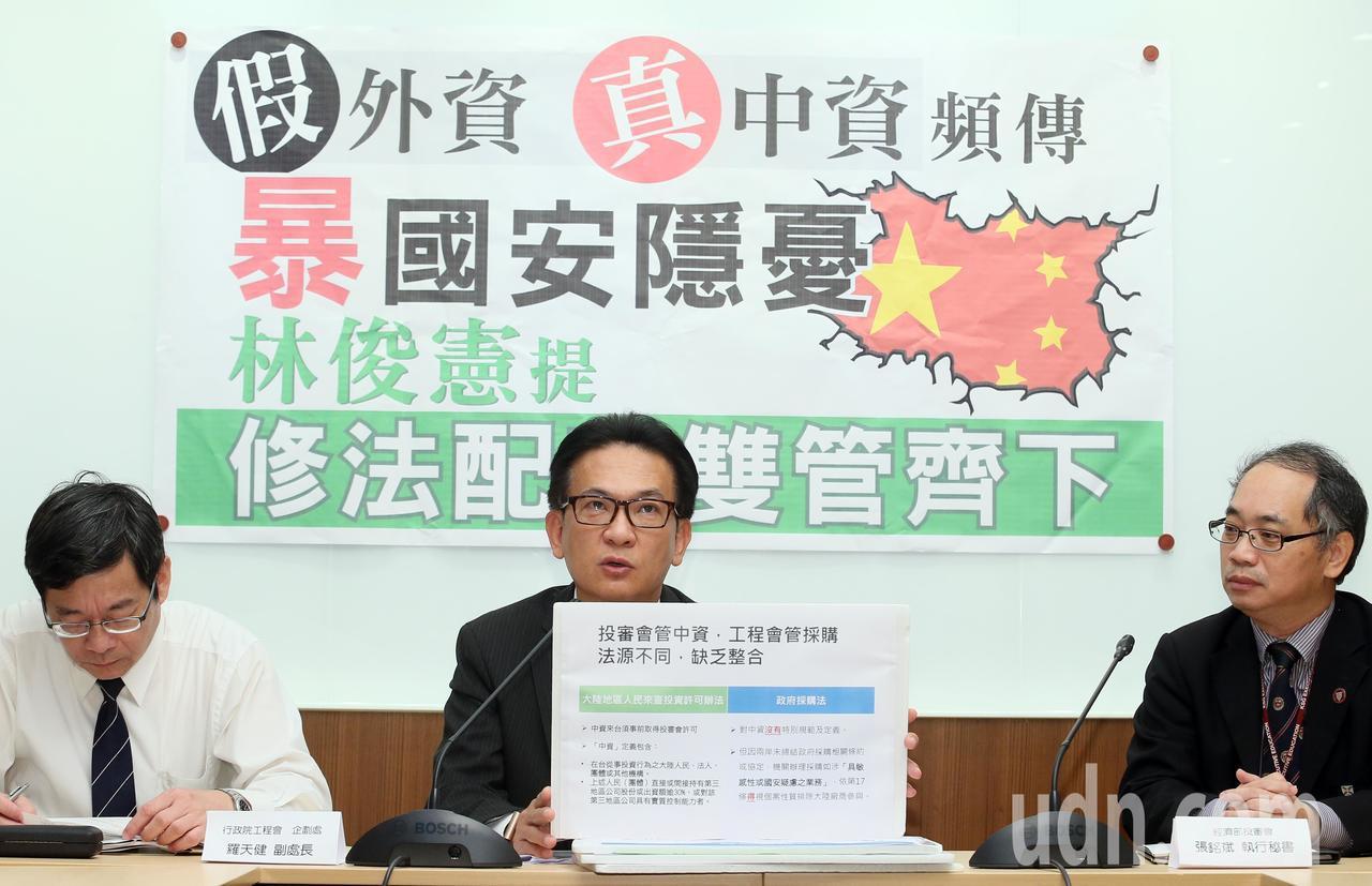 立委林俊憲(中)上午在立院舉行記者會,指出中資以外資名義違規來台投資,參與有國安...