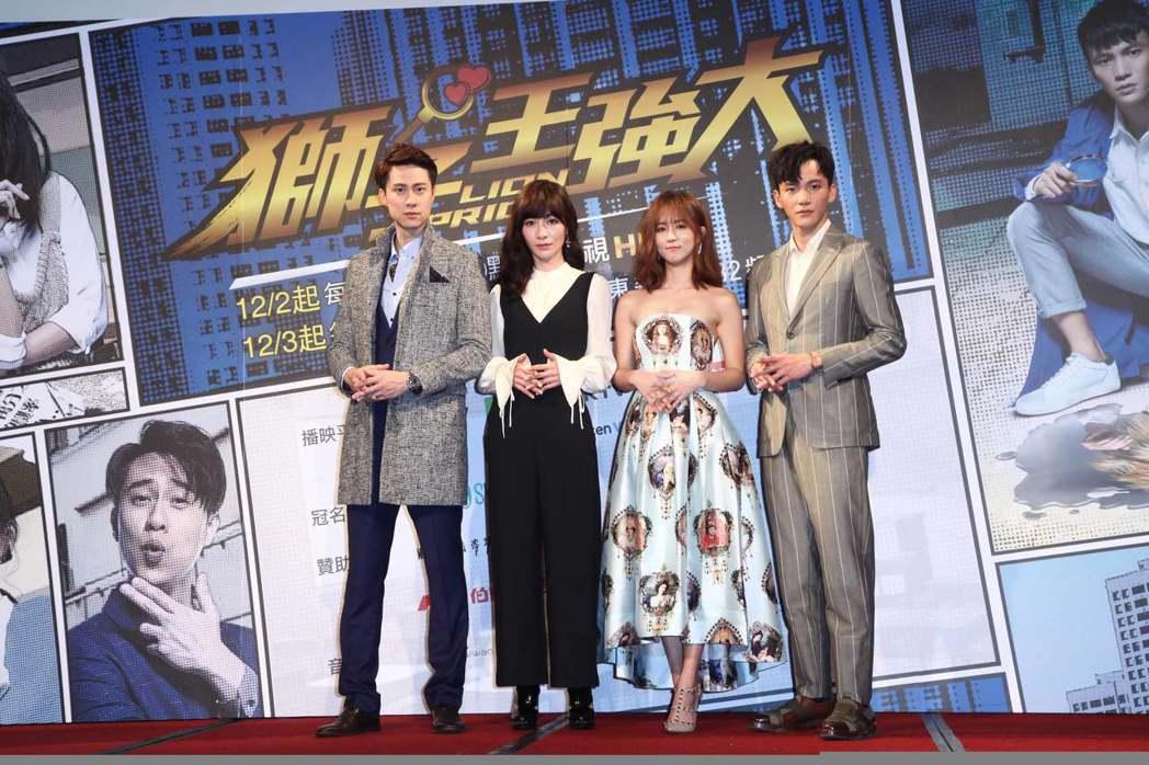 曹晏豪(右起)、周曉涵、陽靚、劉書宏主演「獅子王強大」,4 人盛裝出席試片會。圖
