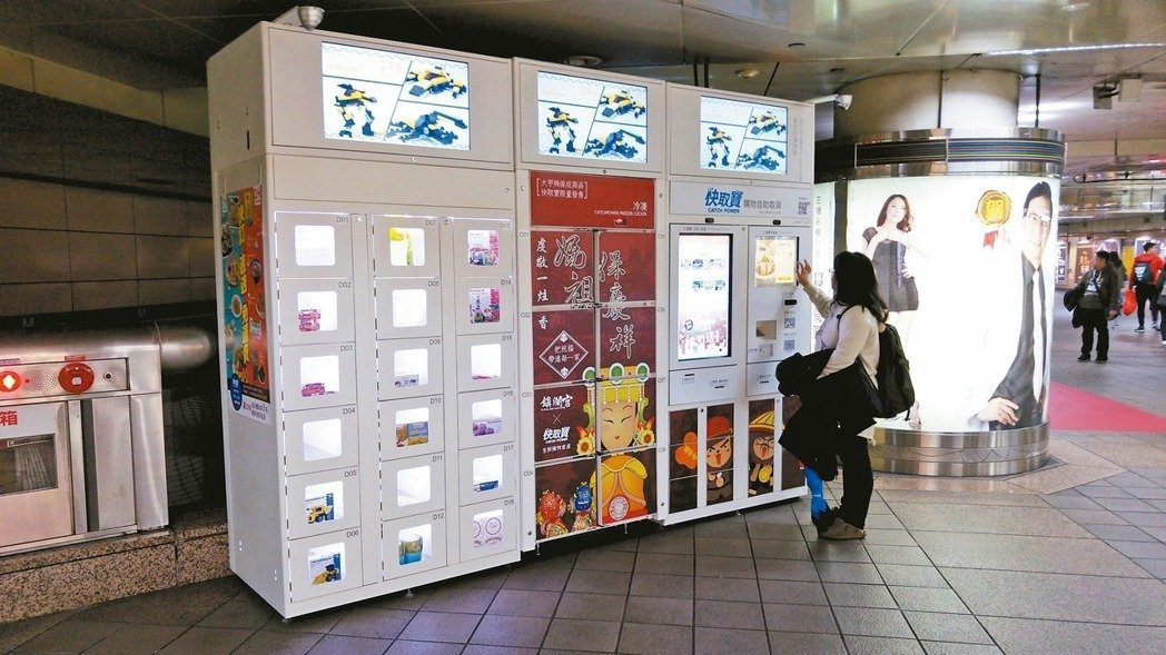 曾在台北捷運站設點的「快取寶」失敗收場,甚至還引發吸金風波。 圖/報系資料照