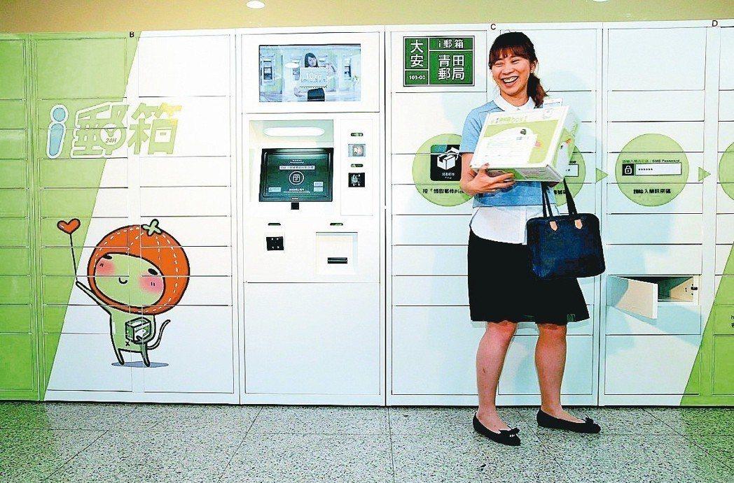 中華郵政已在新竹以北大型郵局設59座i郵箱,明年底全台將有1000座i郵箱,偏鄉...