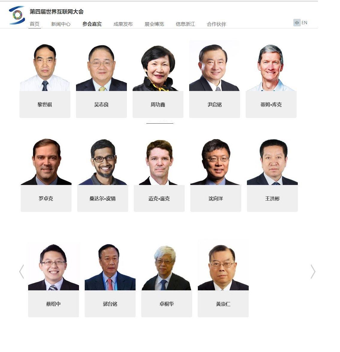 第四屆世界互聯網大會官網截圖