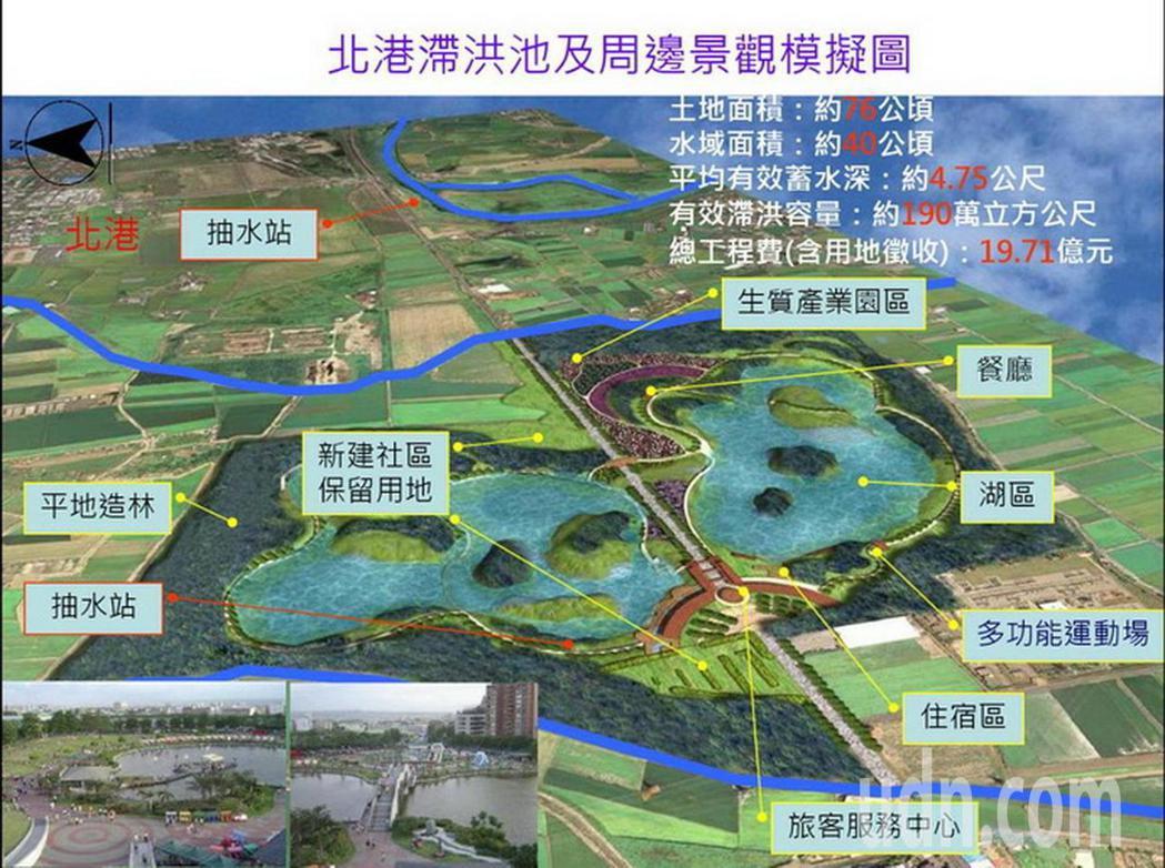 水利署將斥資20意元打造多功能的北港滯洪池,預定明年動工。記者蔡維斌/翻攝
