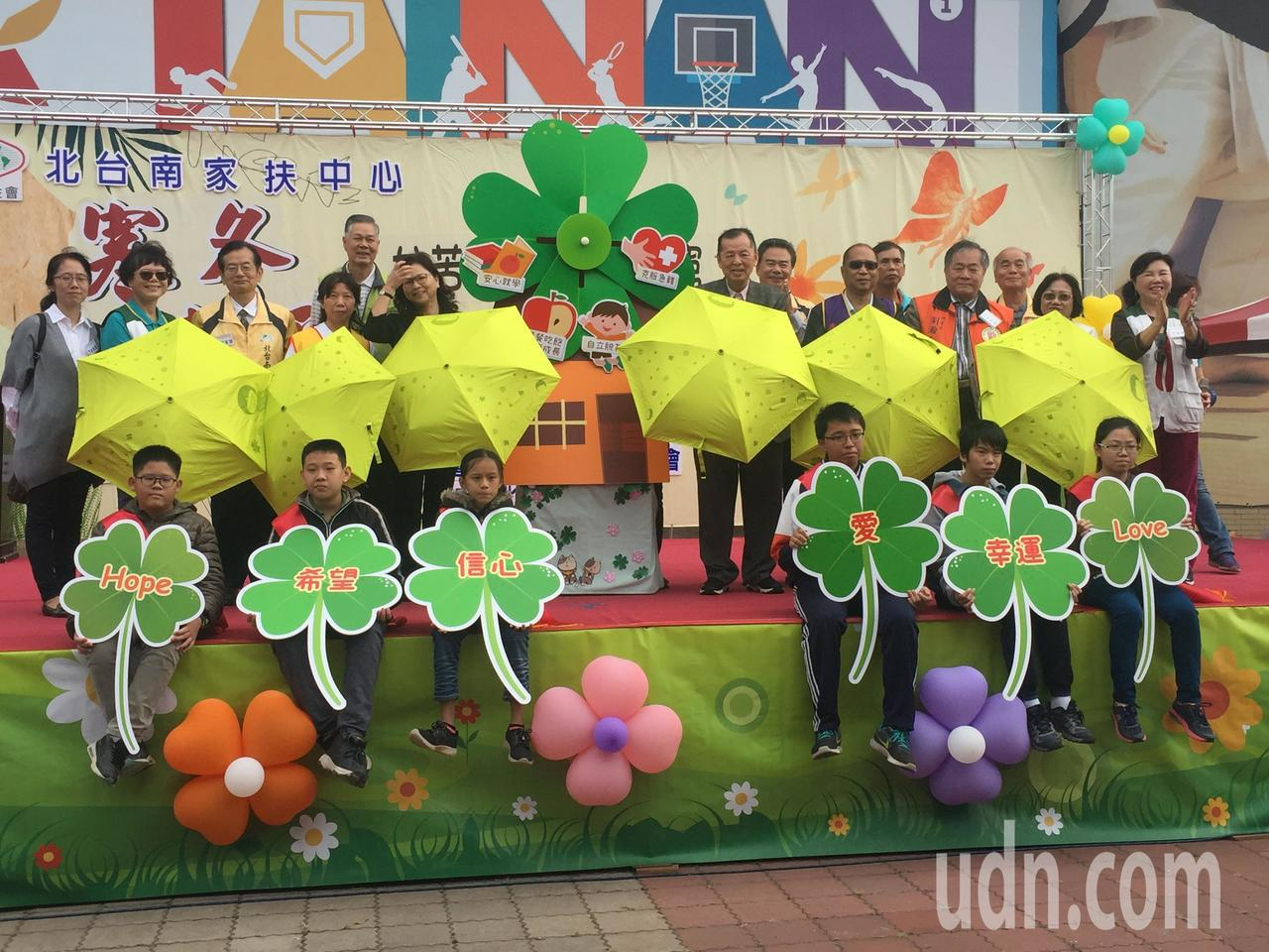 北台南家扶舉辦「106年甘苦與共希望無窮」活動。記者吳政修/攝影