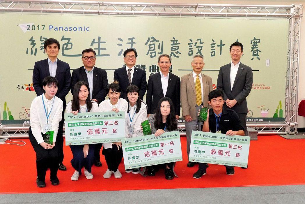 綠色生活居家創意商品設計組一、二、三名,跟主辦單位台灣松下電器總經理林淵傳、台灣...