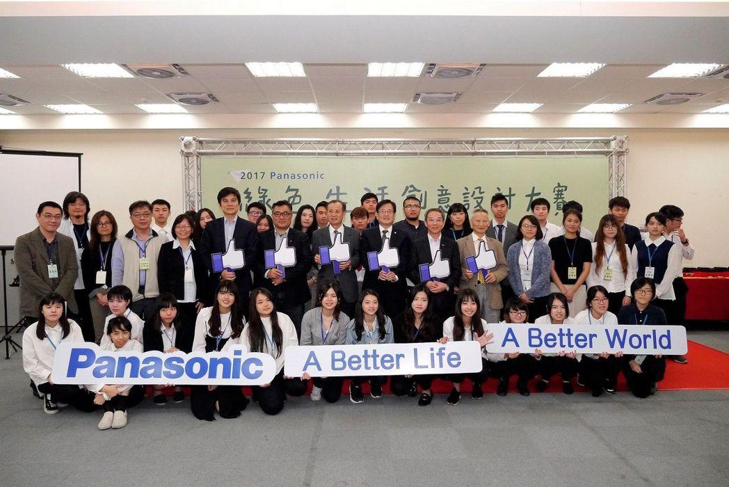 2017年Panasonic綠色生活創意設計大賽全體與會人員合影。圖/台灣松下電...