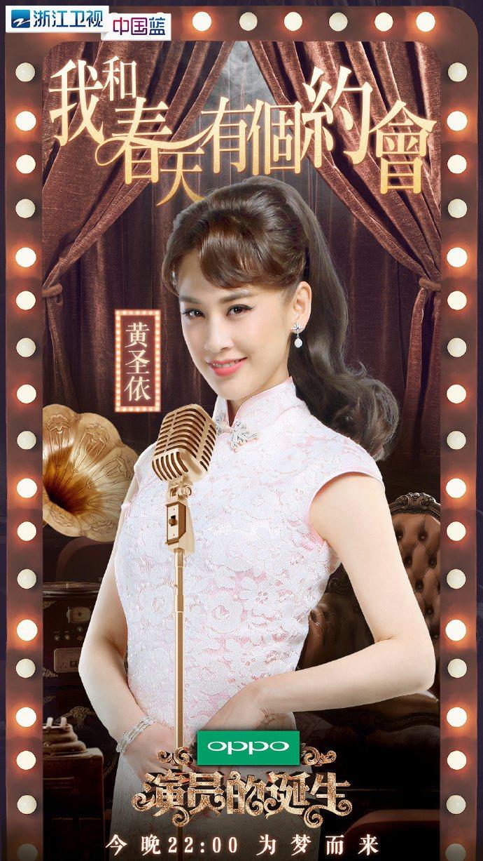 昔日「星女郎」黃聖依在真人秀中挑戰演技被批「好尷尬」。圖/摘自微博