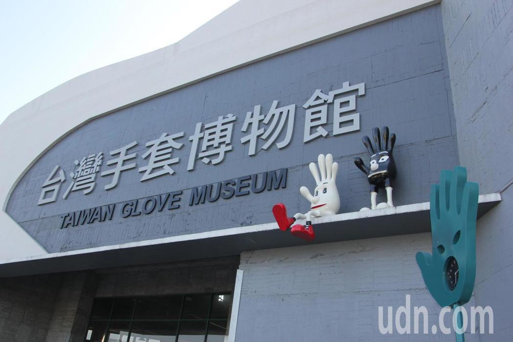 手套博物館的吉祥物命名為小強手套娃娃,陳義益說,代表打不死的小強,有著極強生命力...