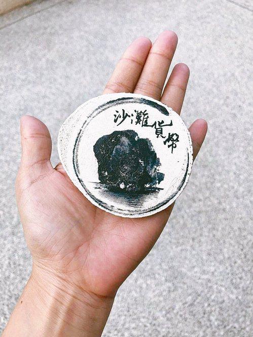 屏東縣恆春半島觀光產業聯盟以銀合歡製成、印有墾丁船帆石圖樣的專屬「海灘貨幣」。 ...