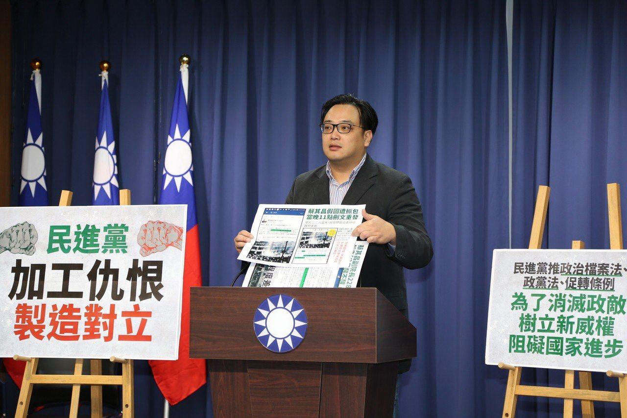 前國民黨文傳會副主委毛嘉慶。 圖╱國民黨提供