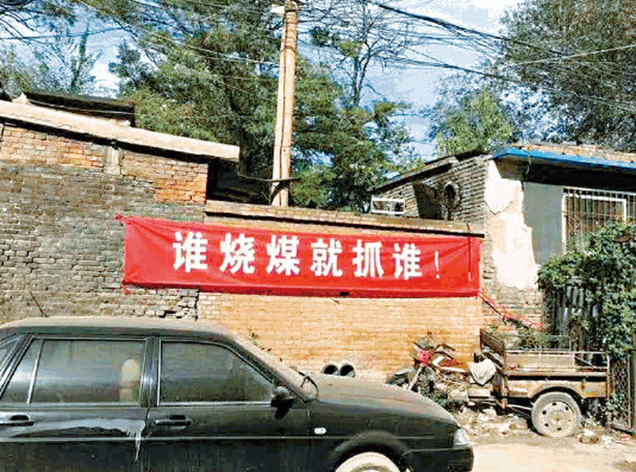 強推煤改氣,無預警停氣受凍引民怨。取自中國數字時代