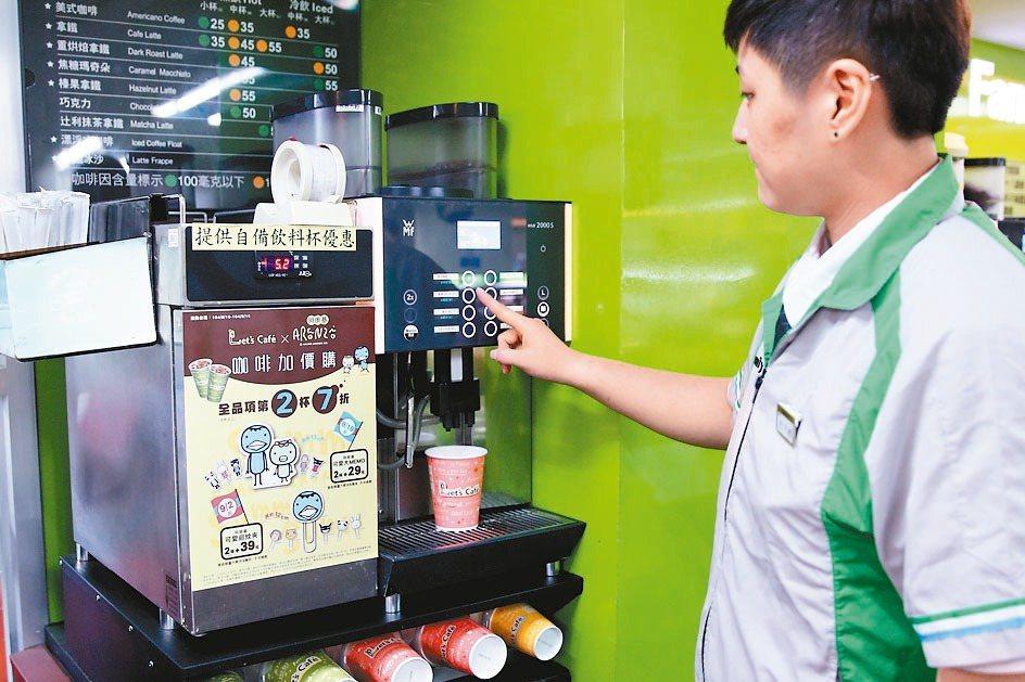 全家咖啡銷售策略,改攻單一產區、單品咖啡。 本報系資料照