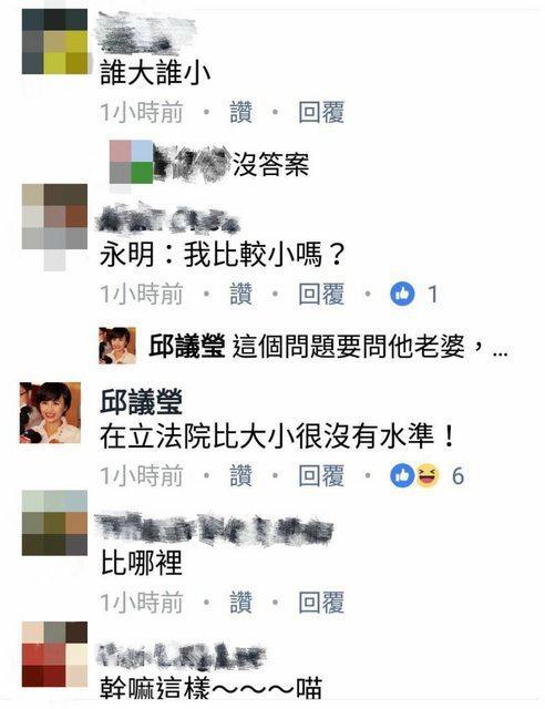邱議瑩在記者臉書的留言 圖擷自PTT