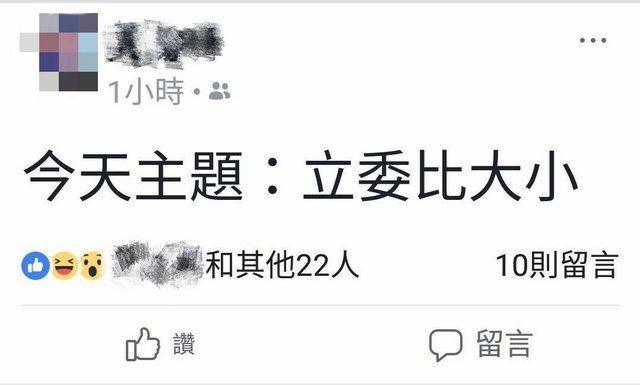 某記者在臉書留言「今日主題:立委比大小」。 圖擷自PTT