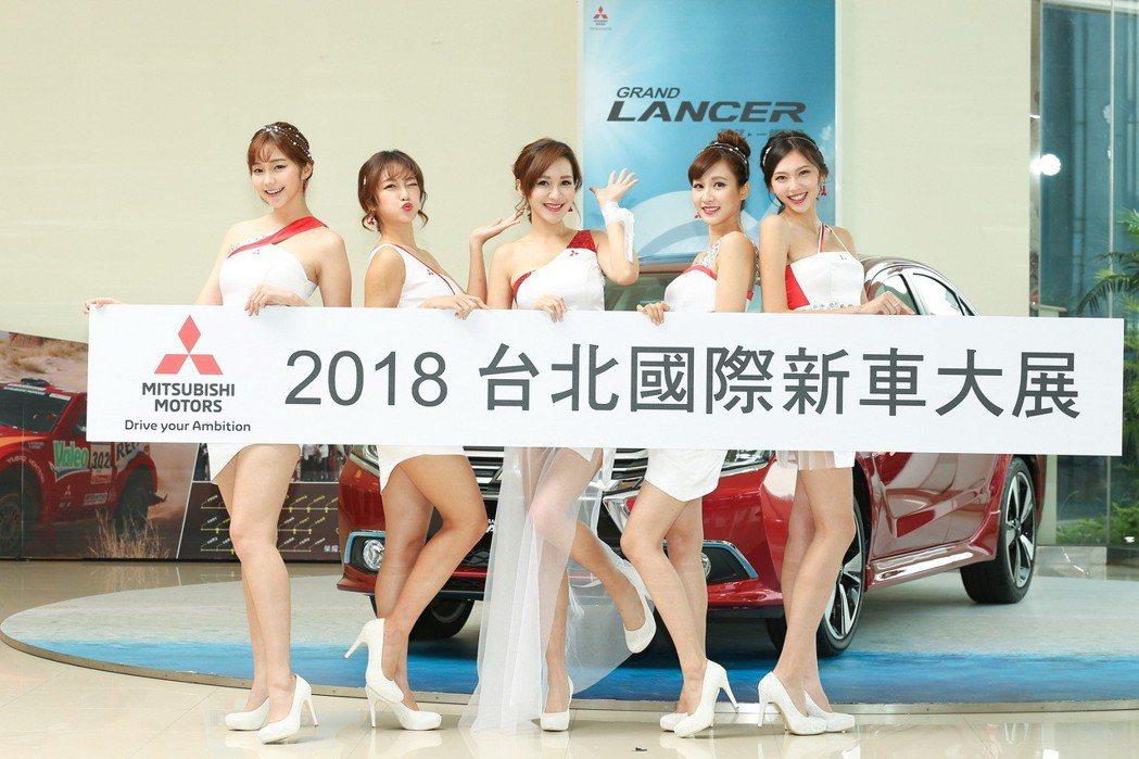 2018世界新車大展三菱名模群在南港展覽館等你喔。 圖/中華三菱提供