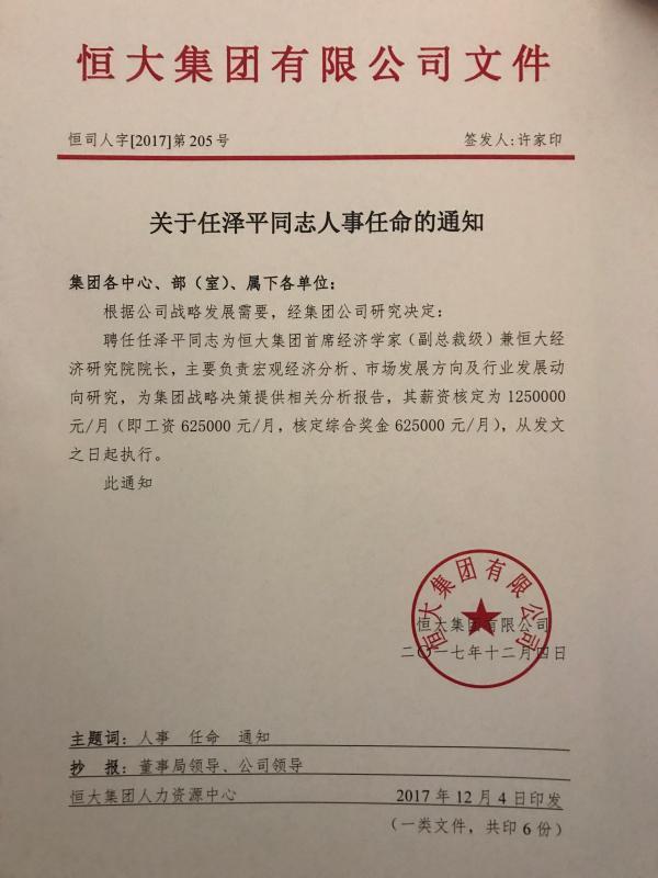 任澤平的任命文件。擷取自澎湃新聞網