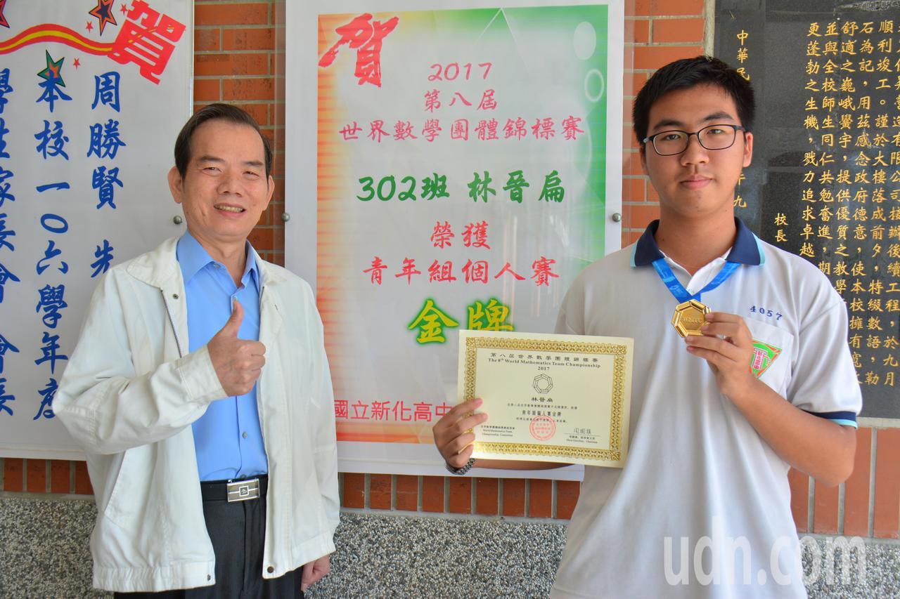 國立新化高中學生林晉扁(右)在世界數學團體錦標賽拿下個人金牌,左為校長廖茂枰肯定...